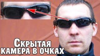 Мне прислали запрещенное устройство! Очки с скрытой камерой и мощный свет. Тест и обзор