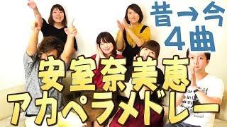安室奈美恵 #アカペラ #板橋区 今回coverした安室奈美恵さんの曲 CAN YO...