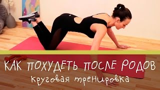 видео Гимнастика после родов