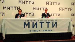 """Пресс-конференция фильма """"Невероятная жизнь Уолтера Митти"""" (Бен Стиллер)"""