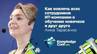 Как вовлечь всех сотрудников ИТ-компании в обучение новичков и друг друга / Анна Тарасенко