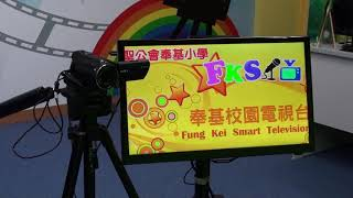 Publication Date: 2019-07-11 | Video Title: 聖公會奉基小學校園電視台 FK Smart TV簡介