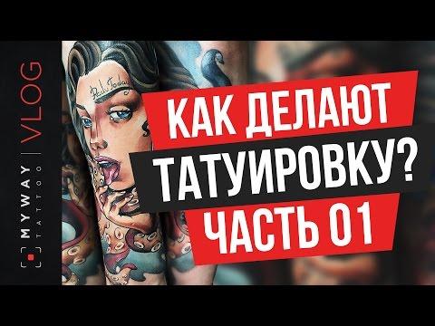 Как делают татуировку? - Познавательные и прикольные видеоролики