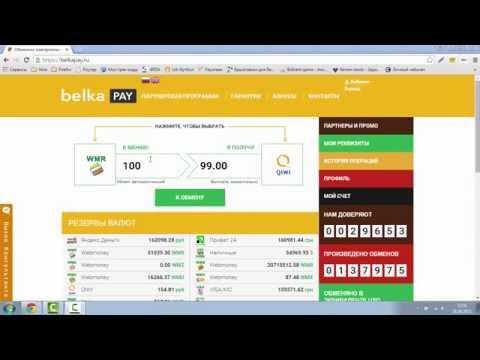 Belkapay - обменник электронных валют