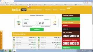 Belkapay - обменник электронных валют(, 2015-08-29T06:00:00.000Z)