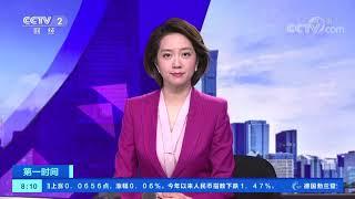 《第一时间》 20191118 2/2| CCTV财经