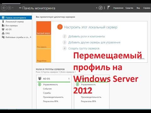 Как сделать перемещаемый профиль пользователя в домене на Windows Server 2012