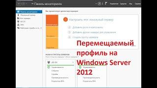 как сделать перемещаемый профиль домена на windows server 2012