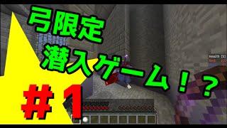 【Minecraft】ワいてる6人で弓限定PvPをしてみた! Infinitri !!