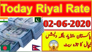 Saudi riyal rate in Pakistan India Bangladesh Nepal, Saudi riyal rate today, 02 June 2020,