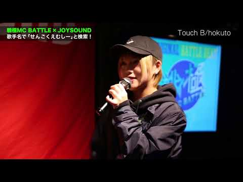 MIRI vs 9for/戦極MC BATTLE JOYSOUND杯2(2017.10.24)