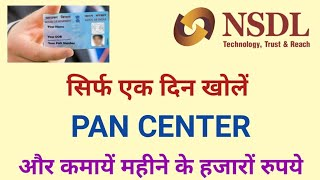 How to Get NSDL Pan Card Agency | NSDL Pan Card Center Kaise Khole