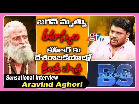 Arvind Aghora Sensational Interview About CM KCR and YS Jagan Secrets | BS Talk Show | GT TV