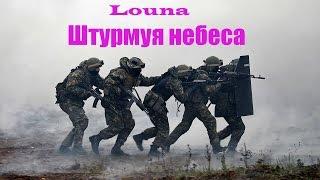Louna-Штурмуя небеса