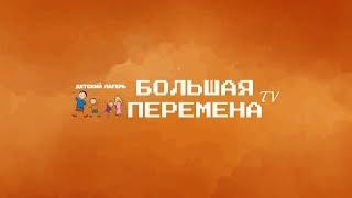 """""""Большая Перемена"""" на телевидение!"""
