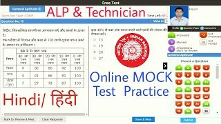 Railway ALP & Technician online mock Test for 2018-2019 Online Exam : ALP previous year question