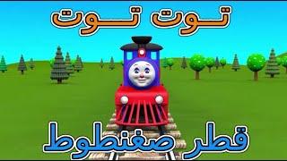 اغاني اطفال  - احدث اصدار لاغنية توت وت -  عبدالمنعم مدبولي  - (مناسب للباقة)