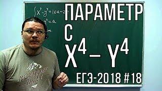 Параметр с разностью четвертых степеней   ЕГЭ-2018. Задание 18. Математика   Борис Трушин +