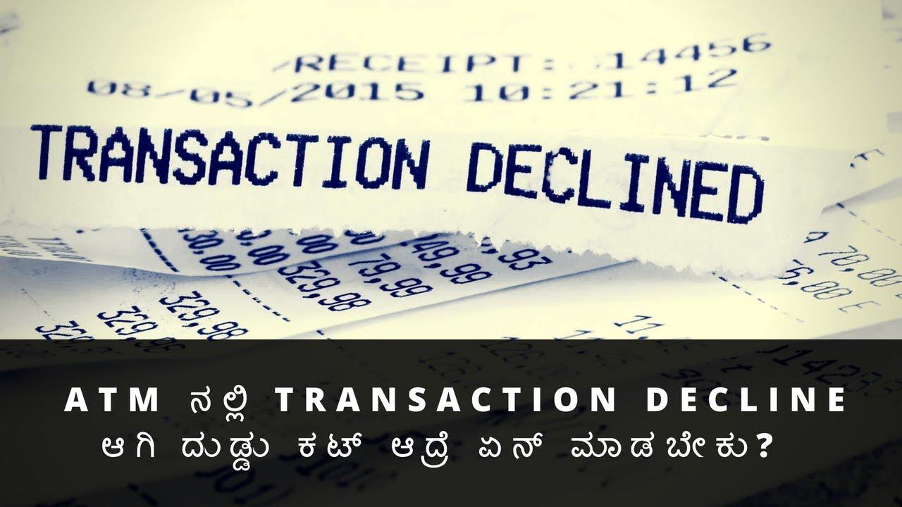 ATM Transaction Declined - Money Deducted - ATM ನಲ್ಲಿ ದುಡ್ಡು ಕಟ್ ಆದ್ರೆ ಏನ್  ಮಾಡಬೇಕು?