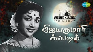 Video VIJAYAKUMARI - Weekend Classic Radio Show | RJ Haasini | பன்முக நாயகி விஜயகுமாரி ஸ்பெஷல் | HD Tamil download MP3, 3GP, MP4, WEBM, AVI, FLV Juli 2018