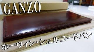 ホーウィン社シェルコードバンの財布と言えばGANZOとWILDSWANSを措いて他には無いだろう!