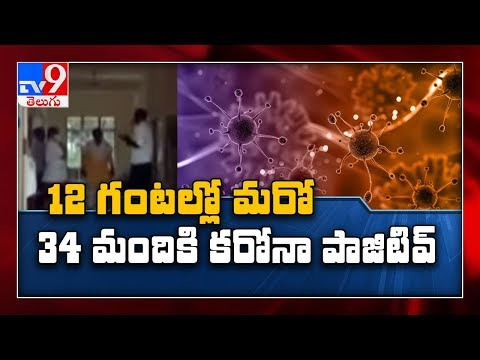 Coronavirus Outbreak : 34 fresh cases reported in Andhra, total rises to 226 - TV9