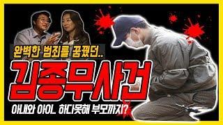 [대한민국 살인사건 제 15화] 김종무 사건 - 완전 범죄를 꿈꾼 범인.. 충격적인 이야기