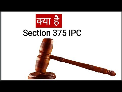 Section 375 of IPC in Hindi Mp3