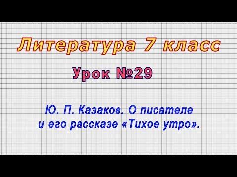 Литература 7 класс (Урок№29 - Ю. П. Казаков. О писателе и его рассказе «Тихое утро».)