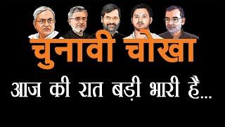प्रत्याशियों के लिए आज कयामत की रात, मंगलवार को आएंगे बिहार चुनाव के नतीजे