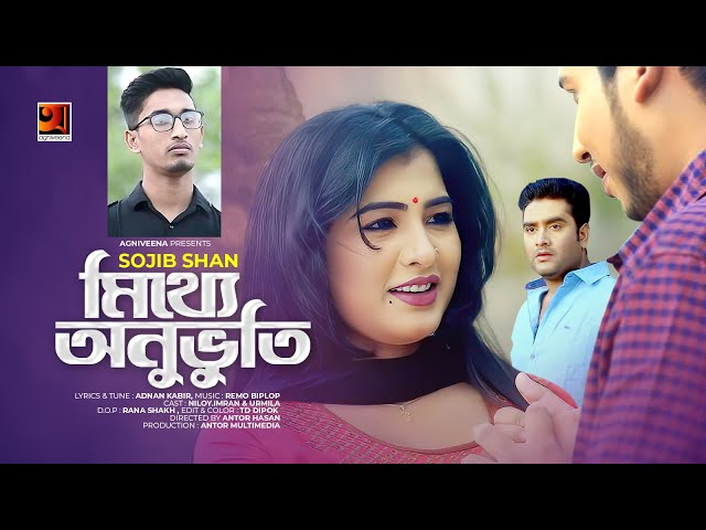 Mitthe Onuvoti by Sojib Shan Bangla New Song 2020 Download