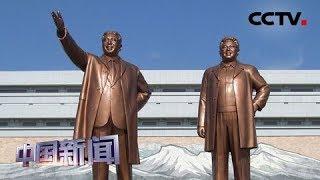 [中国新闻] 朝鲜民众庆祝国庆71周年 | CCTV中文国际