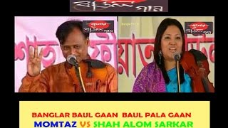 Download Banglar Baul Gaan  Baul Pala Gaan Momtaz vs Shah Alom Sarkar Full Pala MP3 song and Music Video