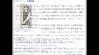 主題歌だけじゃない NMB山本彩の朝ドラ出演内定 東スポWeb 8月31日(...