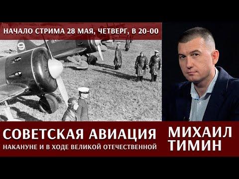 Михаил Тимин отвечает на вопросы об авиации