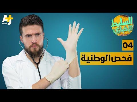 السليط الإخباري - فحص الوطنية | الحلقة (4) الموسم السادس