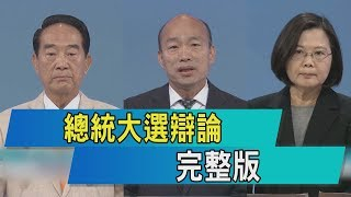 【總統電視辯論】總統大選辯論 完整版