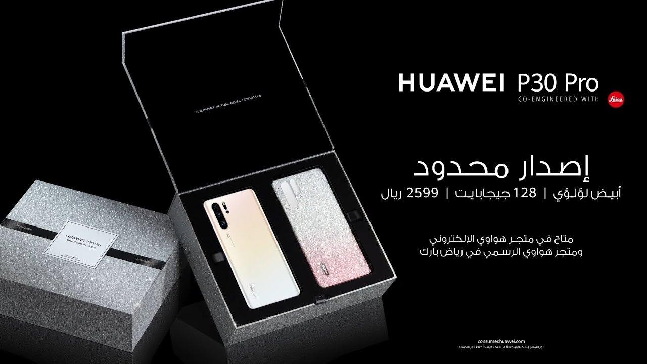 Photo of HUAWEI P30 Pro I  أبيض لؤلؤي – هواوي