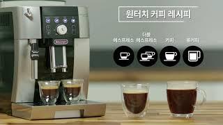 [드롱기] 전자동 커피머신 KRECAM250.33.TB