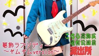久々にこち亀を観て衝動的に弾きたくなったのでの葛飾ラプソディー〜ヤムヤムversion〜を両さんっぽいカラーのパーカーを着て弾かせていただきました この曲は同アニメ ...