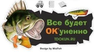 Окунь Рыболовный магазин Краснодар С Изей на рыбалку надо же что то взять 7 мая 2021 г