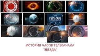 История часов телеканала \