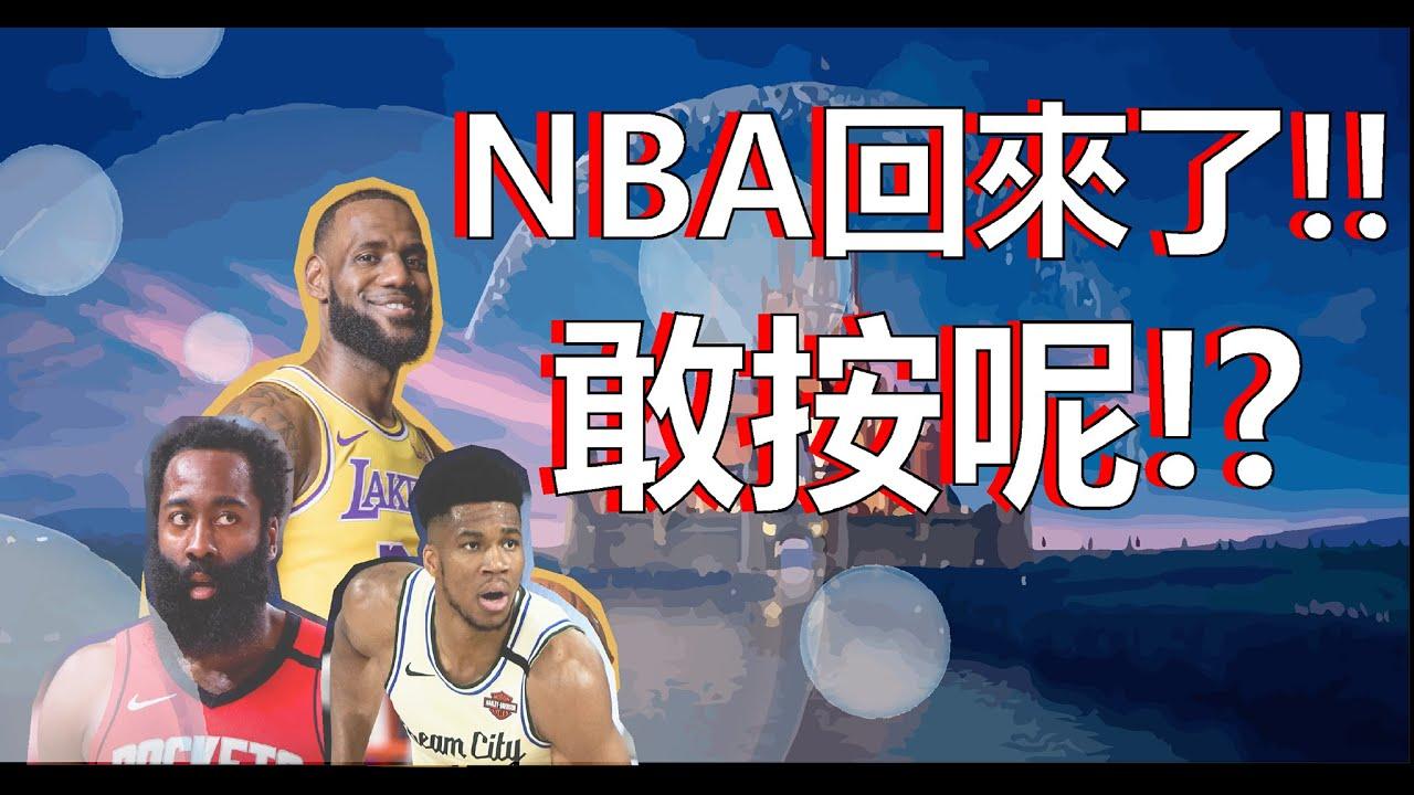 【G咧擺NBA】NBA回來卻不一樣了!?關於復賽你需要知道的!