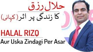 Halal Rizq Aur Uska Zindagi Per Asar | Qasim Ali Shah (In Urdu)