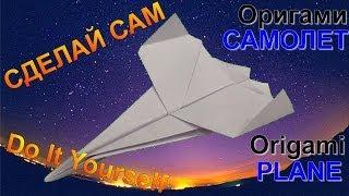 ОРИГАМИ. КАК СДЕЛАТЬ САМОЛЕТ РАЗВЕДЧИК ИЗ БУМАГИ. Paper Airplane Tutorial(ОРИГАМИ. ОРИГАМИ САМОЛЕТ. КАК СДЕЛАТЬ САМОЛЁТ ИЗ БУМАГИ. Paper Airplane Tutorial В этом видео вы научитесь делать орига..., 2014-04-06T07:37:31.000Z)