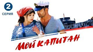 Мой капитан - Русский сериал. 2 серия