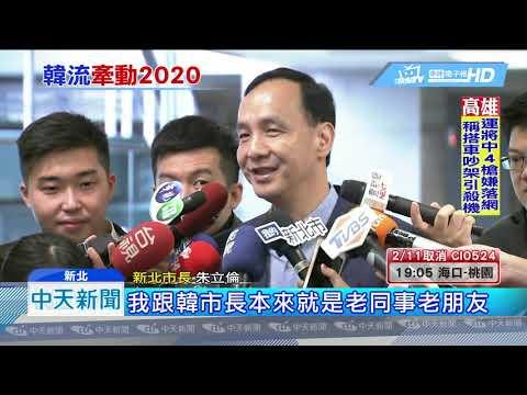 20190211中天新聞 藍營4巨頭誰胡牌 呼聲最高卻是韓市長