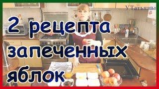 2 рецепта! Запеченные яблоки с орехами и медом. Запеченные яблоки с творогом.