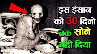 इस इंसान को वैज्ञानिको ने 30 दिन के लिए सोने नहीं दिया गया फिर जो हुआ most painfull experiment