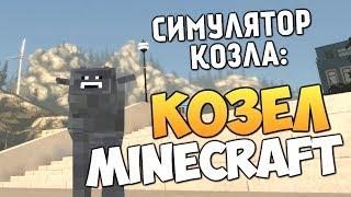 Симулятор Козла - ПРИКОЛЫ И ПАСХАЛКИ (Minecraft)